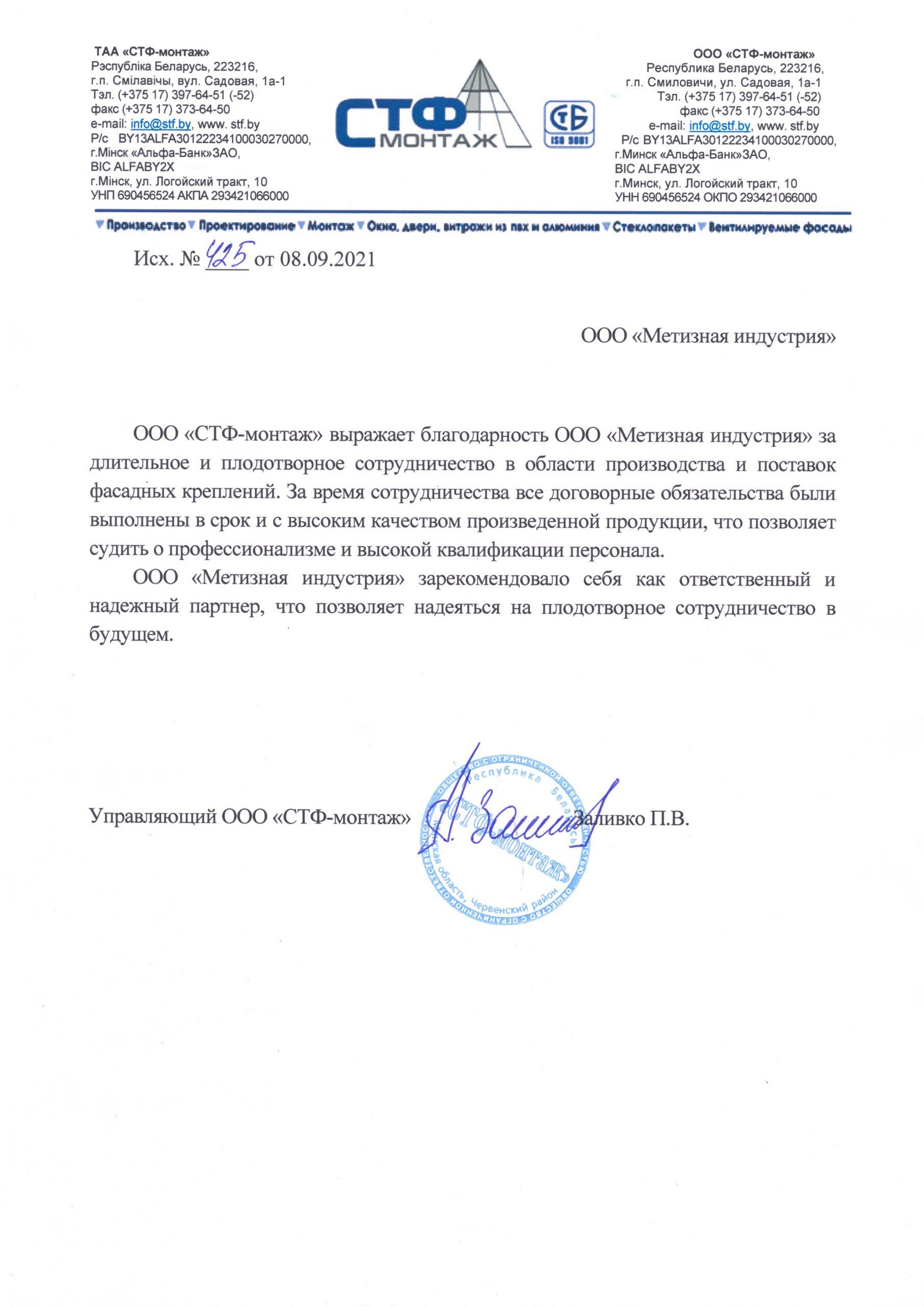 СТФ-монтаж